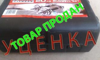 """Гантели разборные хромированные """"YORK"""" 2 по 10 кг в кейсе (УЦЕНКА)"""